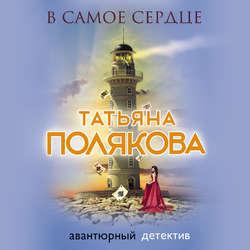 Полякова Татьяна Викторовна В самое сердце обложка