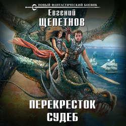 Щепетнов Евгений Владимирович Нед. Перекресток судеб обложка
