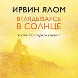 Ялом Ирвин Д. Вглядываясь в солнце. Жизнь без страха смерти (новое издание) обложка