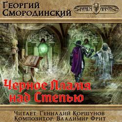 Смородинский Георгий Георгиевич Черное Пламя над Степью обложка