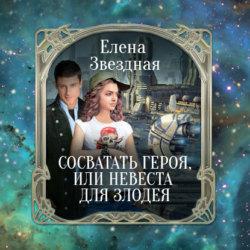 Звездная Елена Сосватать героя, или Невеста для злодея обложка