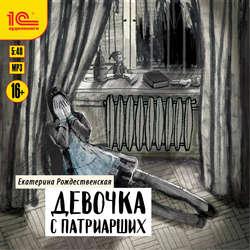Рождественская Екатерина Робертовна Девочка с Патриарших обложка
