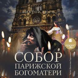 Гюго Виктор Собор Парижской Богоматери обложка