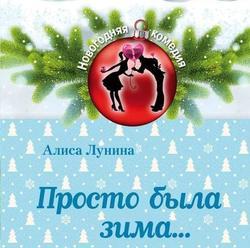 Лунина Алиса Просто была зима... обложка