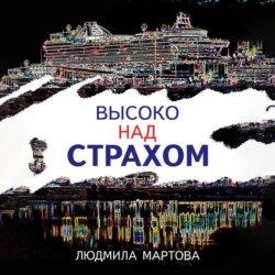 Мартова Людмила Высоко над страхом обложка