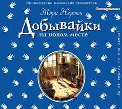 Нортон Мэри Добывайки на новом месте (ил. В. Харченко) (#5) обложка