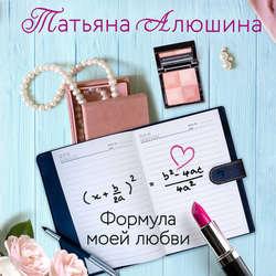 Алюшина Татьяна Александровна Формула моей любви обложка
