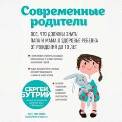 Бутрий Сергей Александрович Современные родители. Все, что должны знать папа и мама о здоровье ребенка от рождения до 10 лет обложка