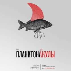 Эффрон Марк От планктона до акулы. Уроки офисной эволюции для амбициозных обложка