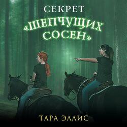 Эллис Тара Секрет «Шепчущих сосен» (#2) обложка