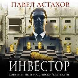 Астахов Павел Алексеевич Инвестор обложка