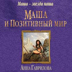 Гаврилова Анна Сергеевна Маша — звезда наша. Книга первая. Маша и Позитивный мир обложка