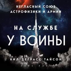 Тайсон Нил Деграсс На службе у войны: негласный союз астрофизики и армии обложка