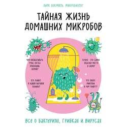 Бокмюль Дирк Тайная жизнь домашних микробов: все о бактериях, грибках и вирусах обложка