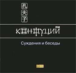 Конфуций Суждения и беседы обложка