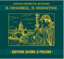 Шерлок Холмс в России. Старый русский детектив обложка