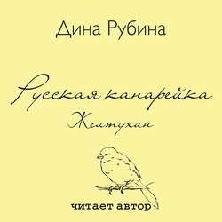 Рубина Дина Русская канарейка. Желтухин обложка