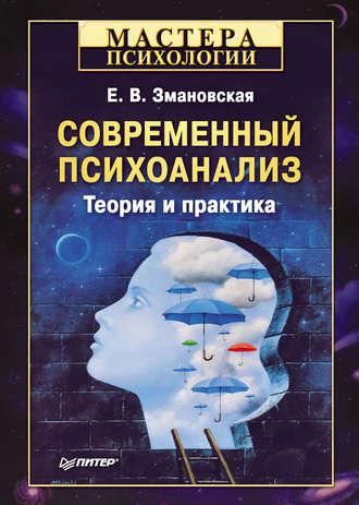 Современный психоанализ. Теория и практика