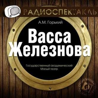 Васса Железнова Горький Максим краткое содержание.