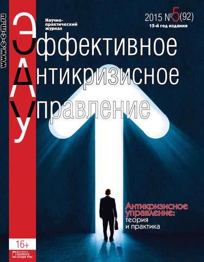 цена на Группа авторов Эффективное антикризисное управление № 5 (92) 2015