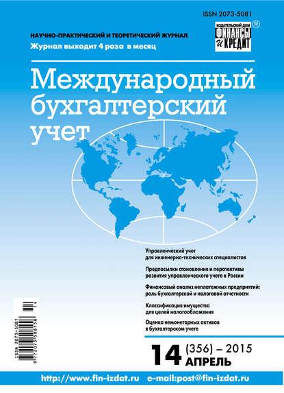 Фото - Группа авторов Международный бухгалтерский учет № 14 (356) 2015 группа авторов международный бухгалтерский учет 36 378 2015