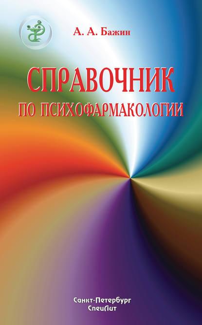Александр Бажин Справочник по психофармакологии александр бажин справочник по психофармакологии