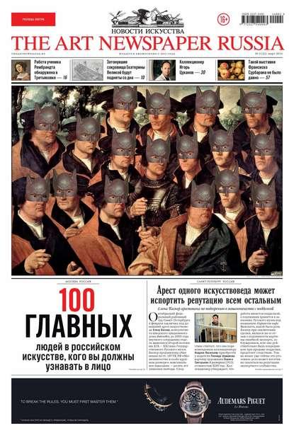 The Art Newspaper Russia №02 / март