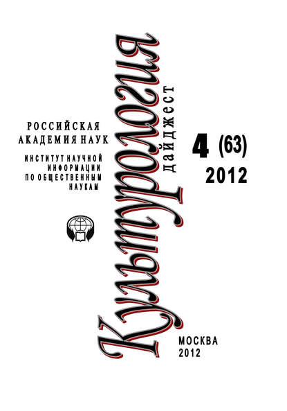 Ирина Галинская Культурология: Дайджест №4/2012 ирина галинская культурология дайджест 1 2013