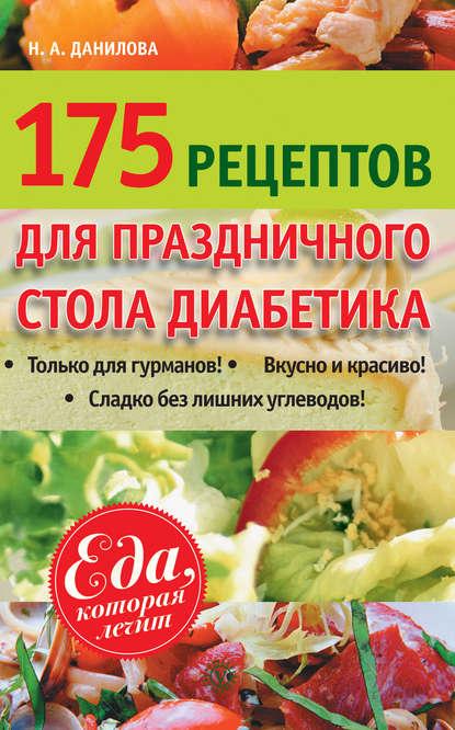 Наталья Данилова 175 рецептов праздничного стола диабетика