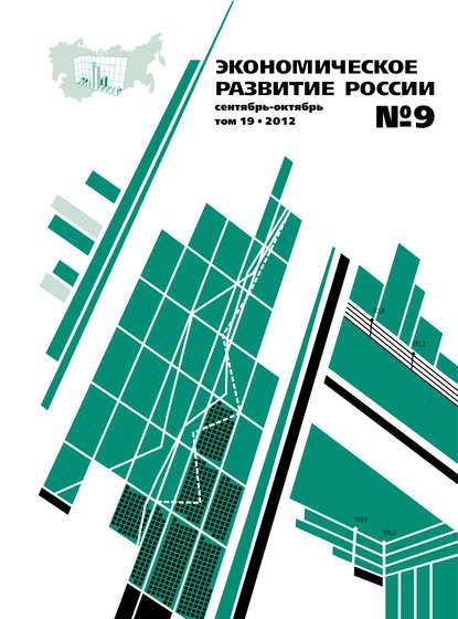 Группа авторов Экономическое развитие России № 9 2012 отсутствует экономическое развитие россии 9 2015