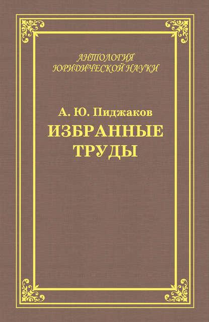 цена на Александр Пиджаков Избранные труды