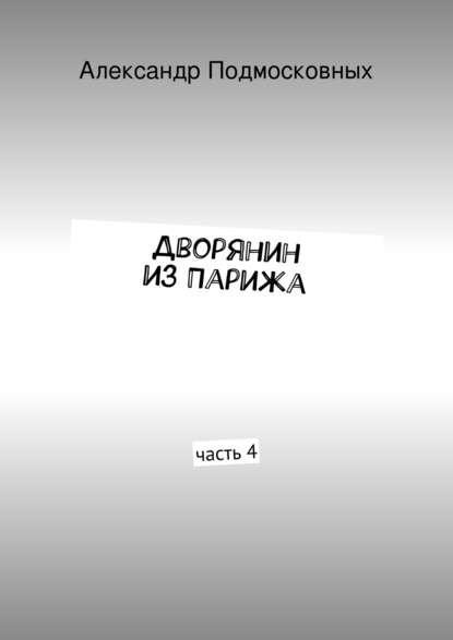 Александр Подмосковных Дворянин изПарижа злотников р корнилов а урожденный дворянин рассвет isbn 9785170972845