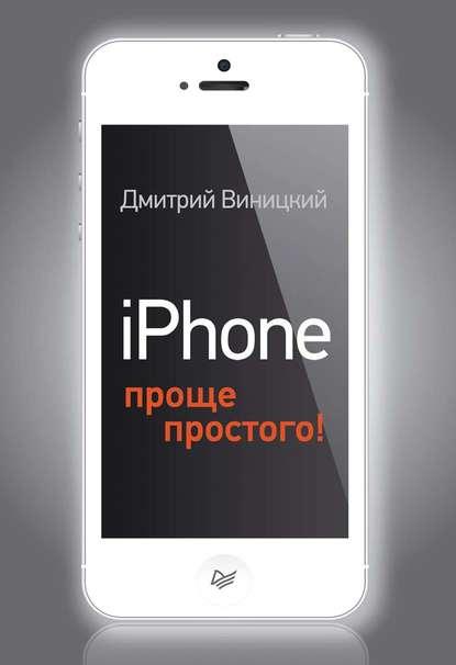 Дмитрий Виницкий iPhone – проще простого!