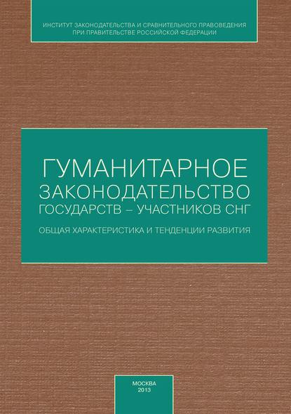 Гуманитарное законодательство государств – участников СНГ: общая