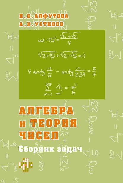 Н. Б. Алфутова Алгебра и теория чисел. Сборник задач для математических школ б м веретенников алгебра и теория чисел часть 1