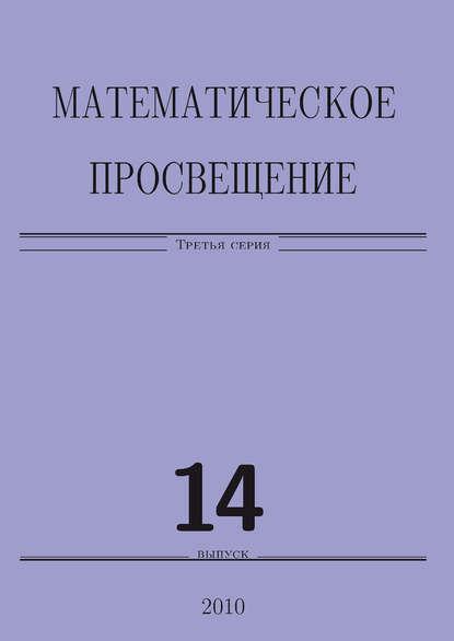 Сборник статей Математическое просвещение. Третья серия. Выпуск 14