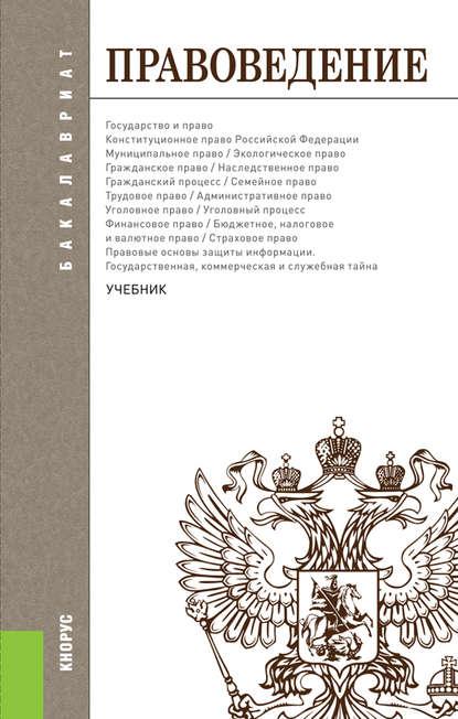 Фото - М. Б. Смоленский Правоведение смоленский м б правоведение учебник 2 е изд