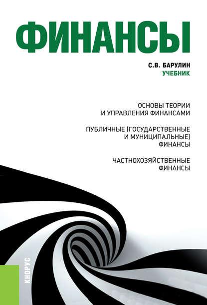 Фото - С. В. Барулин Финансы минералов ю основы теории литературы поэтика и индивидуальность учебник для вузов
