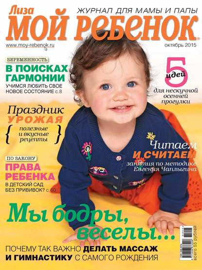 ИД «Бурда» Журнал «Лиза. Мой ребенок» №10/2015 ид бурда журнал лиза мой ребенок 10 2015