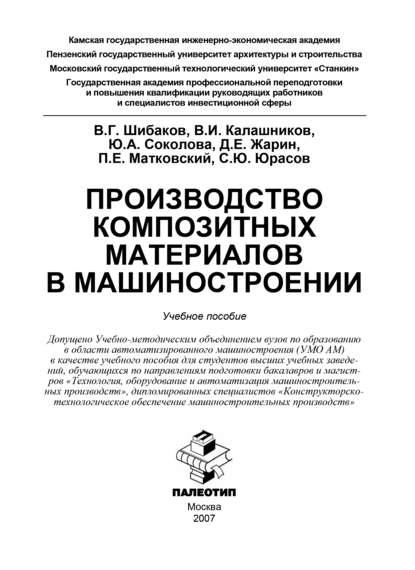 Коллектив авторов Производство композитных материалов в машиностроении