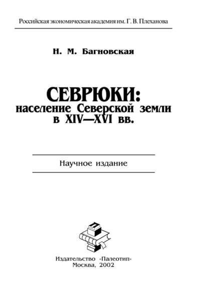 Нела Багновская Севрюки: население Северской земли в XIV-XVI вв.