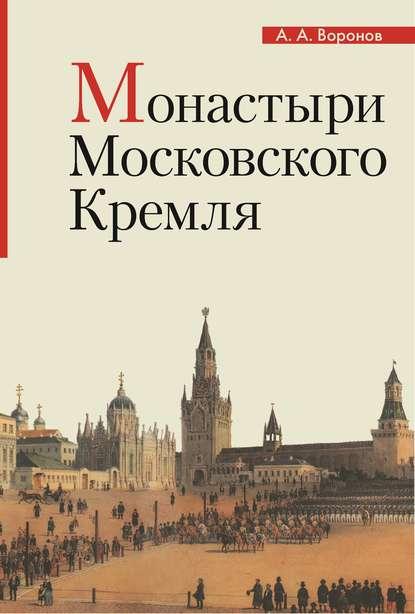 Александр Воронов Монастыри Московского Кремля