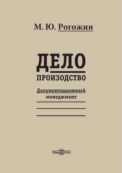 цена на Михаил Рогожин Делопроизводство