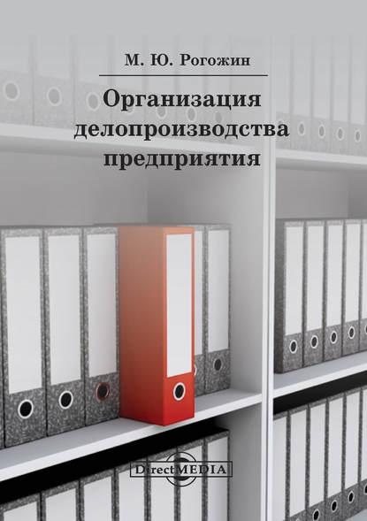 Организация делопроизводства предприятия