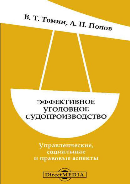 Эффективное уголовное судопроизводство