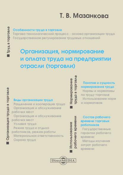 Т. В. Мазанкова Организация, нормирование и оплата труда на предприятии отрасли (торговли) р д курочкина организация нормирование и оплата труда на предприятиях отрасли часть ii