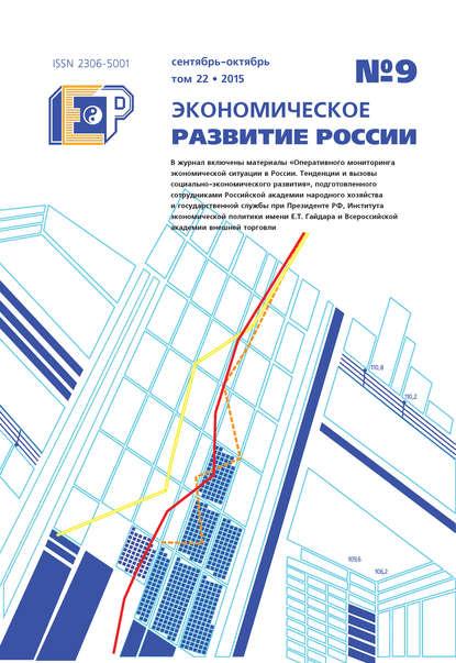 Группа авторов Экономическое развитие России № 9 2015 отсутствует экономическое развитие россии 9 2015