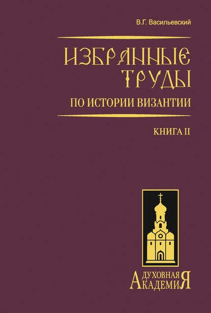 Избранные труды по истории Византии. Книга II