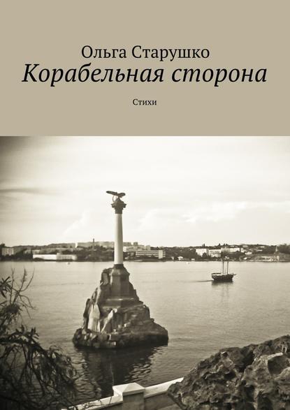 Фото - Ольга Старушко Корабельная сторона казачий дон пять веков воинской славы