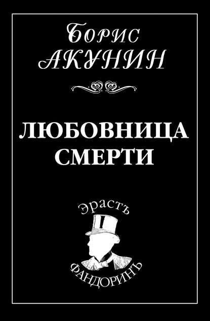 Борис Акунин — Любовница смерти